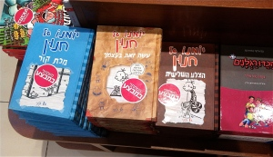 Diary of a Wimpy Kid books translated into Hebrew